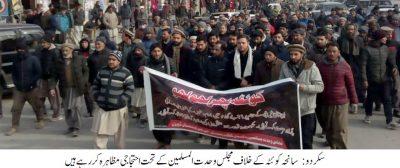 گلگت بلوچستان میں محنت کشوں کے بہیمانہ قتل کیخلاف احتجاجی ریلی