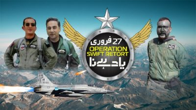 آپریشن سوئفٹ ریٹارٹ کو2سال مکمل ، وزیراعظم کی اورمسلح افواج کو مبارکباد