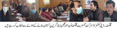 ڈپٹی کمشنر /ڈسٹرکٹ مجسٹریٹ گلگت نوید احمد کی زیر صدارت ایک اہم اجلاس