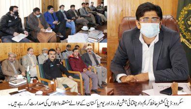 جشن نوروز اور یوم پاکستان کو شایان شان طریقے سے منایا جائے گا : ڈپٹی کمشنر سکردو