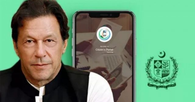 Pakistan-Citizen-Portal-PMHazirHai.jpg